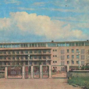 Sanatorium named Centrosoyuz, 1971