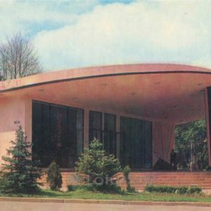 Бювет источника N4 в курортном городке. Есентуки, 1971 год