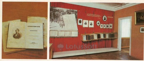 """Cover sheet collection Nekrasov poems. Museum-Estate NA Nekrasov """"Karabikha"""", 1983"""