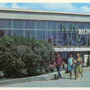 Павильон Вычислительная техника. ВДНХ СССР, 1977 год