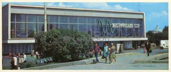 Pavilion Computers. Exhibition of Economic Achievements of the USSR, 1977
