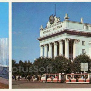 Фонтаны на площади Дружбы народов. Павильон Атомная энергия. ВДНХ СССР, 1977 год
