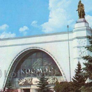 Павильон Космос. ВДНХ СССР, 1977 год