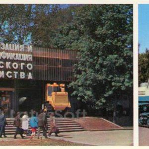Павильон Механизация и электрификация сельского хозяйства. ВДНХ СССР, 1977 год