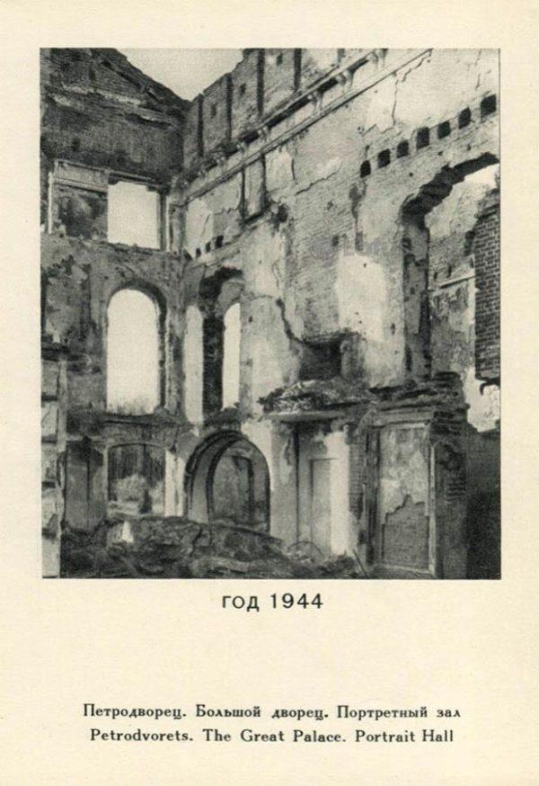 Большой дворец. Портретный зал 1944 год. Петродворец, 1970 год