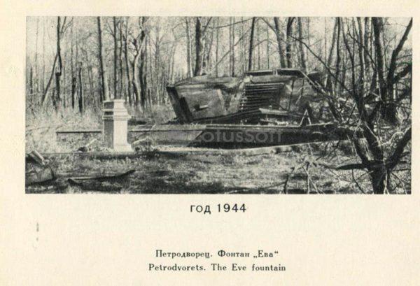 """Фонтан """"Ева"""" 1944 год. Петродворец, 1970 год"""