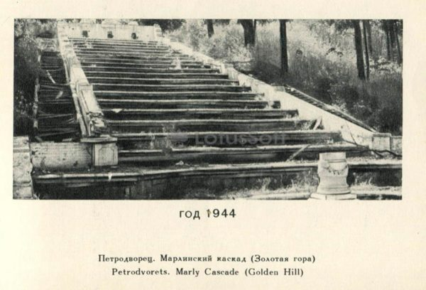 Marly Cascade 1944. Peterhof, 1970