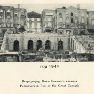 Bucket Grand Cascade in 1944. Peterhof, 1970