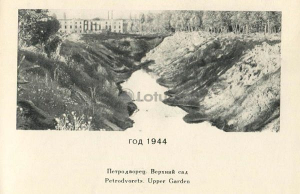 Верхний сад 1944 год. Петродворец, 1970 год
