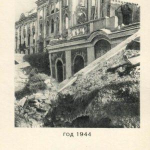 Большой каскад. Западная водопадная лестница 1944 год. Петродворец, 1970 год