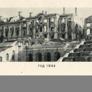 Большой каскад и Большой дворец 1944 год. Петродворец, 1970 год