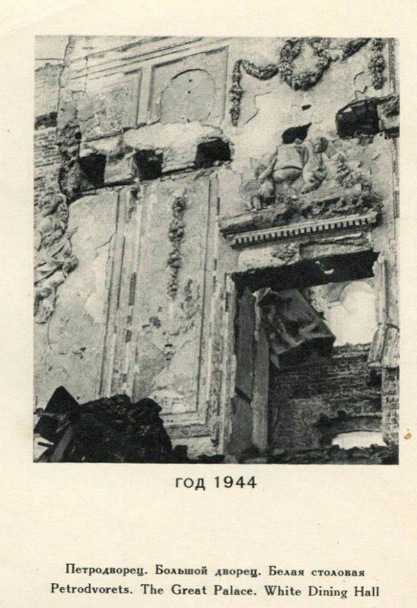 Большой дворец. Белая столовая 1944 год. Петродворец, 1970 год