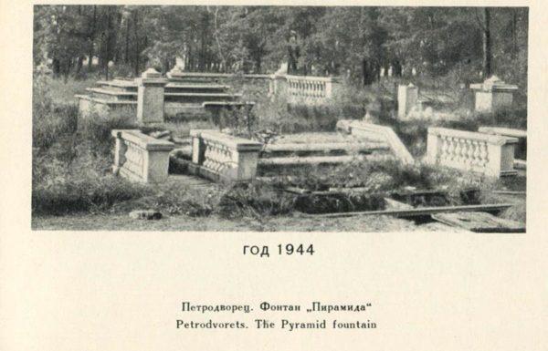 """Фонтан """"Пирамида"""" 1944 год. Петродворец, 1970 год"""