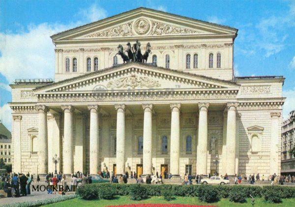 Государственный академический Большой театр СССР. Москва, 1985 год