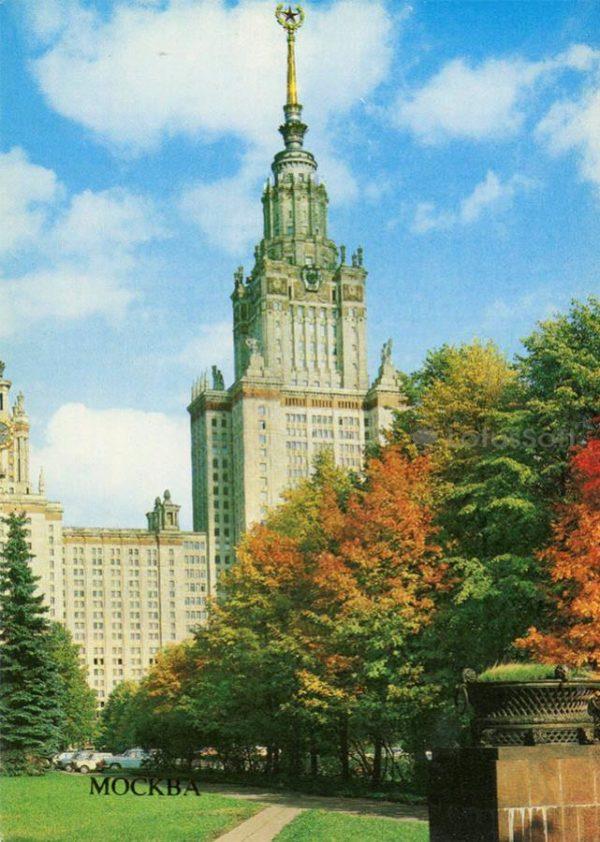 Московский государственный университет имени М.В.Ломоносова на Ленинских горах. Москва, 1985 год