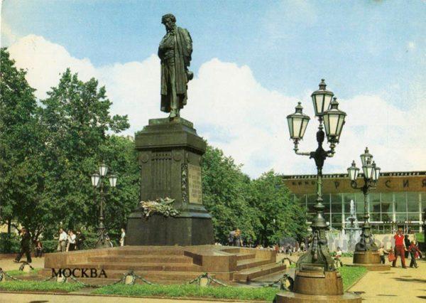 Памятник А.С.Пушкину. Скульптор А.Опекушин. Москва, 1985 год