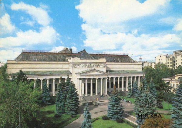 Государственный музей изобразительных исскуств имени А.С.Пушкина. Москва, 1985 год