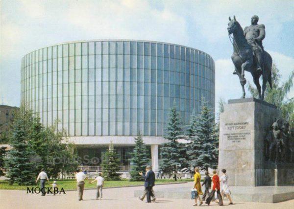 """Музей-панорама """"Бородинская битва"""". Москва, 1985 год"""