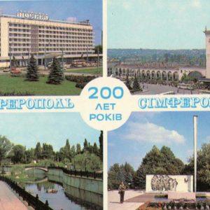 Симферополь, 1984 год