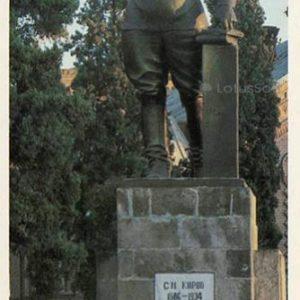 SM monument Kirov. Ganja (Gence) (1984)