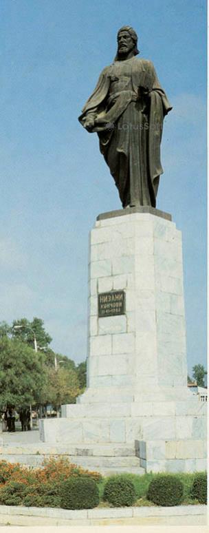 Памятник Низами Гянджеви. Гянджа (Кировобад) (1984 год)