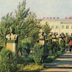 Аллея героев. Краснодон, 1975 год