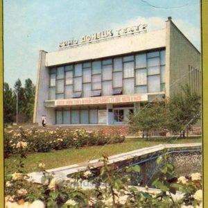 "Кинотеатр ""Донецк"". Донецк, 1988 год"
