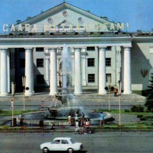 Дворец культуры новолипецких металлургов. Липецк, 1975 год