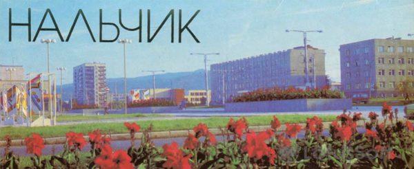 Проспект Мира. Нальчик, 1985 год