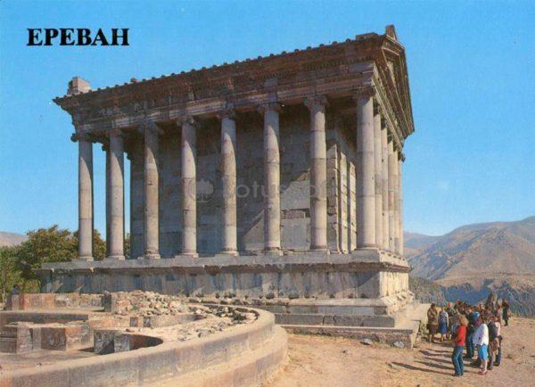 Gegard. Pagan temple. Yerevan, 1987