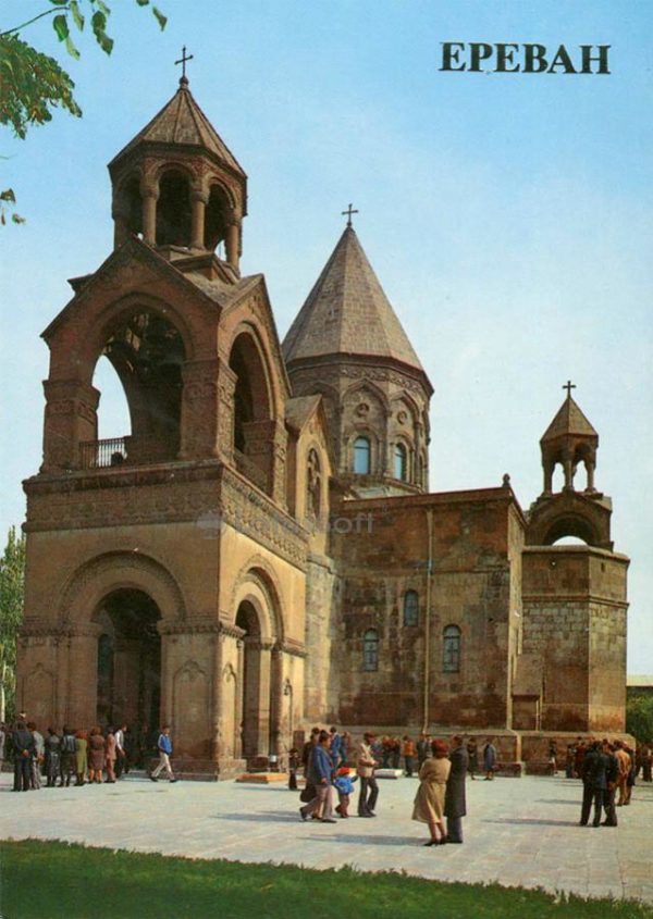 Echmiadzin. Cathedral. Yerevan, 1987