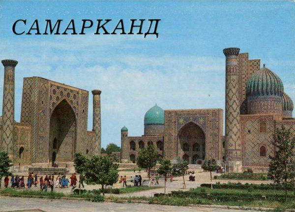 Площадь Регистан. Самарканд, 1989 год