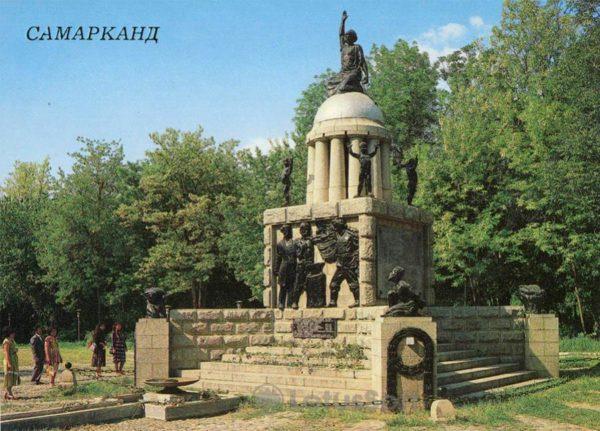Памятник Великой Октябрьской социалистической революции. Самарканд, 1989 год