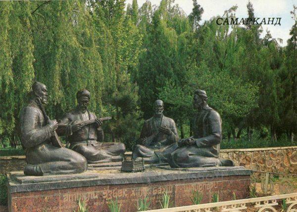 Сад поэтов. Самарканд, 1989 год