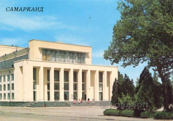 Театр оперы и балета. Самарканд, 1989 год