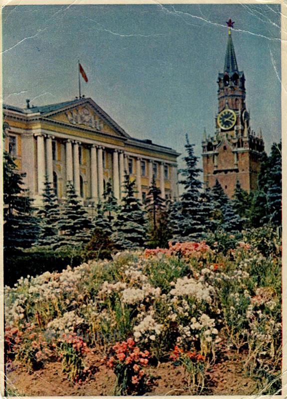 Спасская башня и здание Президиума Верховного Совета СССР, 1957 год