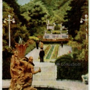В парке. Железноводск, 1959 год
