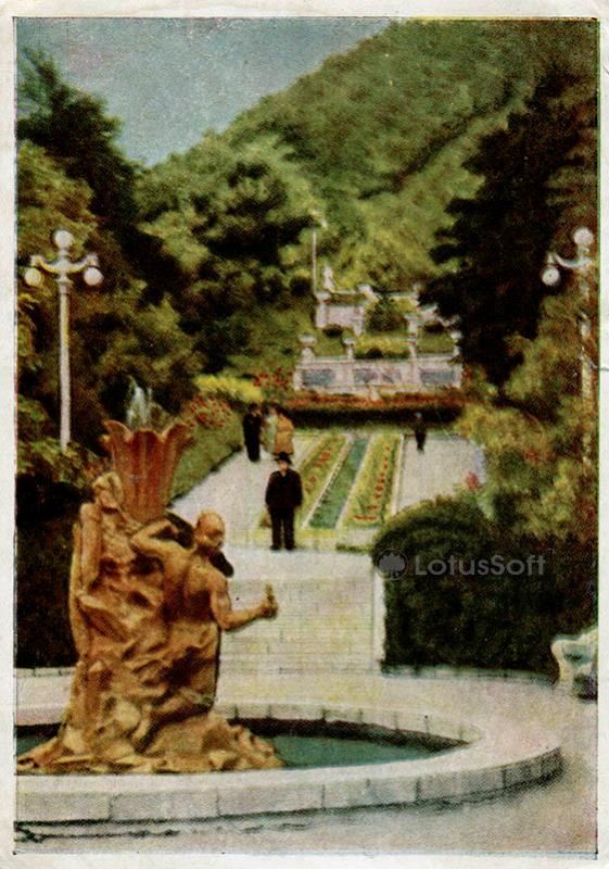 In the park. Zheleznovodsk, 1959