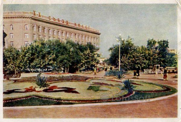 "Сквер и гостинца на ""Сталинград"" на площади Павших борцов. Сталинград, 1956 год"