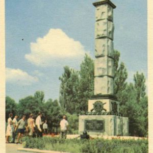 Monument to the heroes of the Civil War and the Great Patriotic War. New Kakhovka, 1967