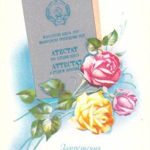 Запрошення на випускний, 1982 год