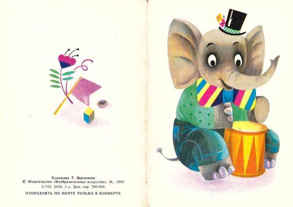 """Postcard """"Congratulations"""", 1985"""
