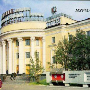 Дворец культуры и техники им. С.М. Кирова. Мурманск, 1988 год