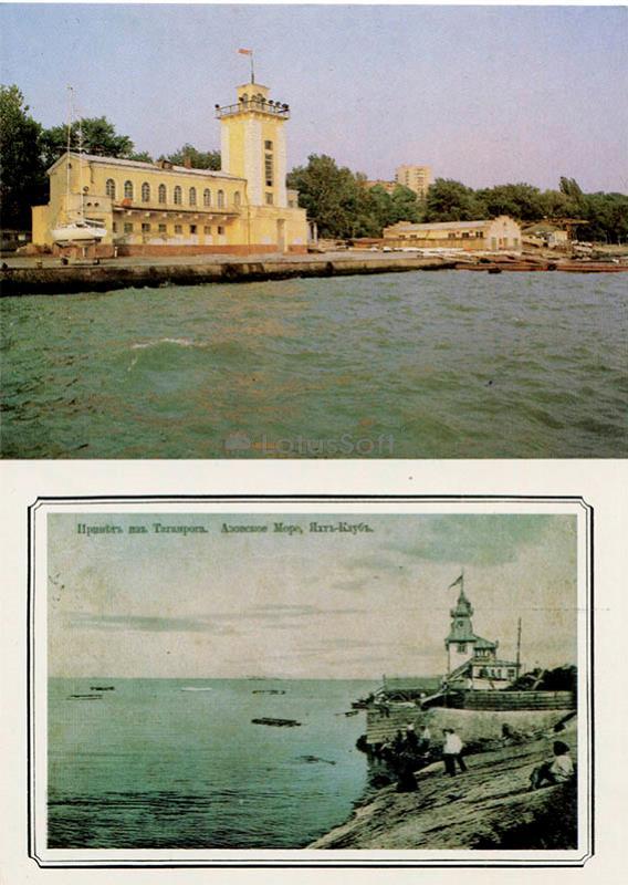 Яхтклуб. Таганрог, 1989 год