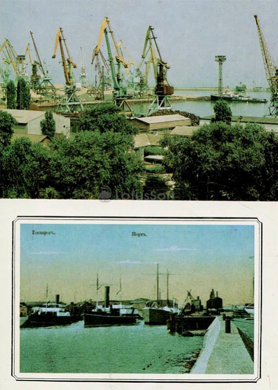 Порт. Таганрог, 1989 год