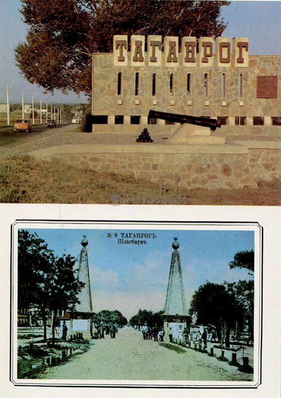Отсюда начинается город. Таганрог, 1989 год