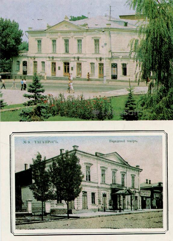 Драматический театр им. А.П. Чехова. Таганрог, 1989 год