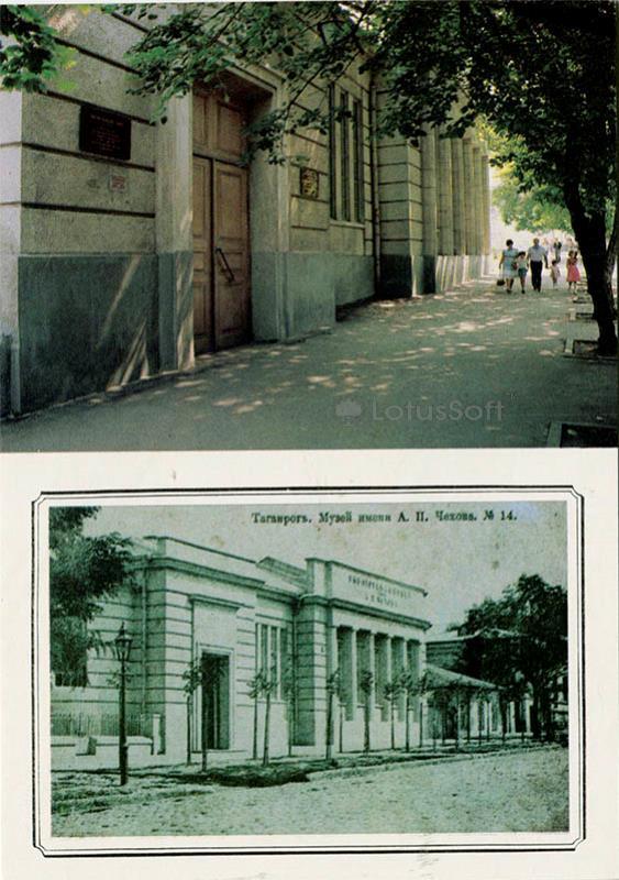 Библиотека им. А.П. Чехова. Таганрог, 1989 год