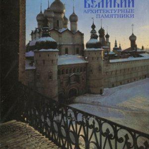Вид на святые ворота с церковью Воскресения. Ростов Великий, 1984 год