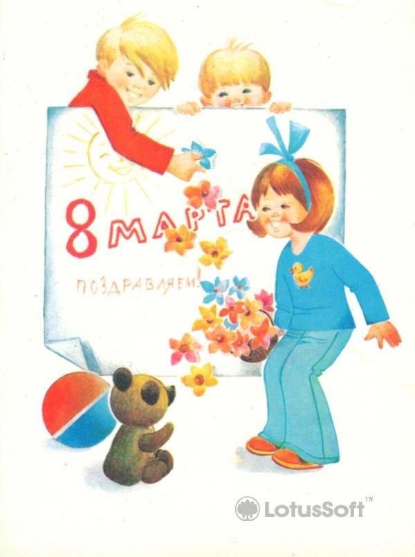 8 марта, 1982 год